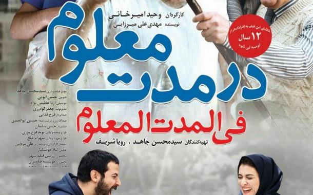 فیلم سینمایی در مدت معلوم (فی المدت المعلوم)