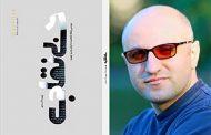 """انتشار کتاب از پوریا اسدی با عنوان """"بی نقاب"""""""