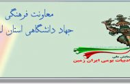 همایش ملی بررسی ادبیات بومی  ایران زمین