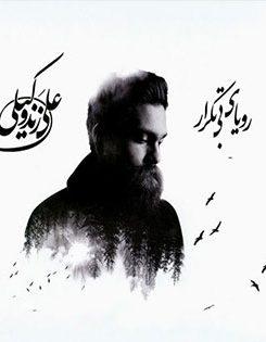 آلبوم علی زند وکیلی به نام رویای بی تکرار