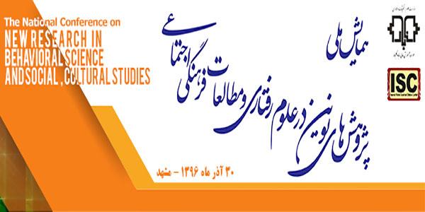 همایش ملی پژوهش های نوین در علوم رفتاری و مطالعات فرهنگی اجتماعی