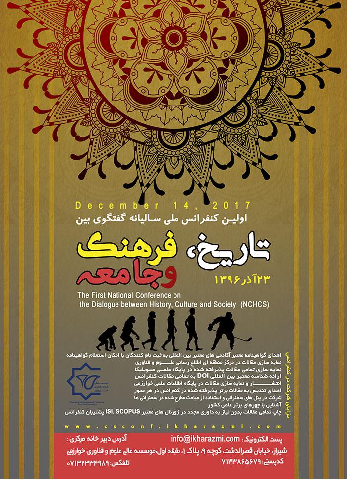 همایش فرهنگی و هنری