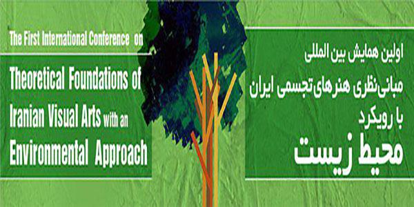 اولین همایش بین المللی مبانی نظری هنرهای تجسمی ایران با رویکرد محیط زیست